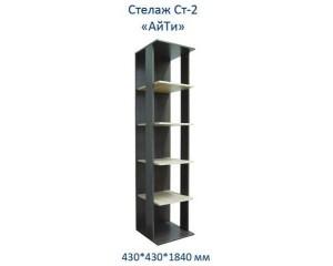 Стеллаж СТ-2  АйТи