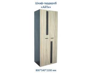 Шкаф гардероб  АйТи